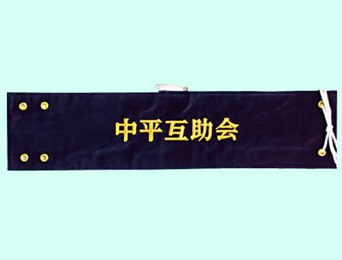 金糸刺繍腕章(ハトメ・紐付)