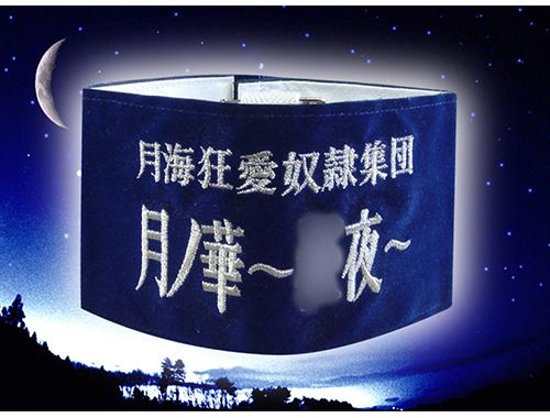 銀糸刺繍輪仕立てバンド腕章
