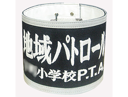 反射板+蓄光糸刺繍腕章