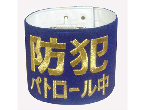 金糸防犯腕章