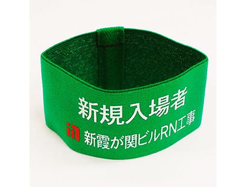 平ゴム腕章(シルク印刷、輪仕立て)