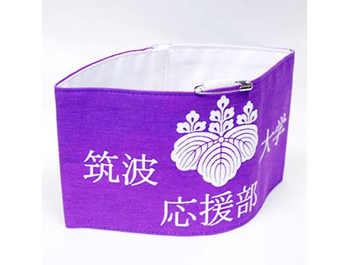 天竺綿生地腕章(シルク印刷、輪仕立て)