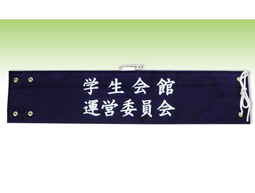 """綿生地腕章(シルク印刷、ハトメ・紐付)"""""""