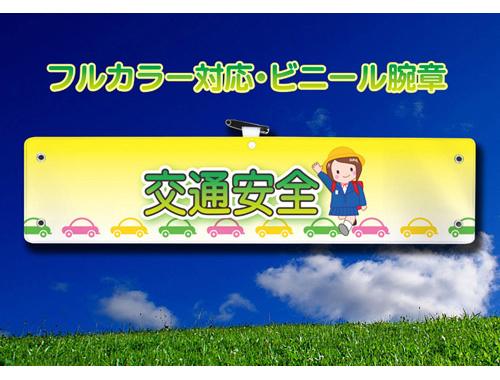 ビニール腕章(フルカラー対応!!)
