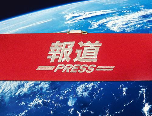 銀糸報道PRESS 腕章