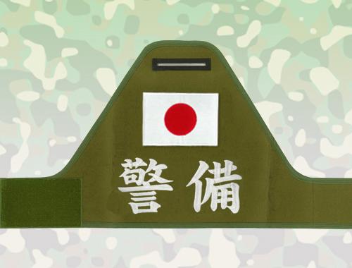 自衛隊腕章