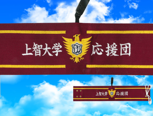 大学応援団腕章