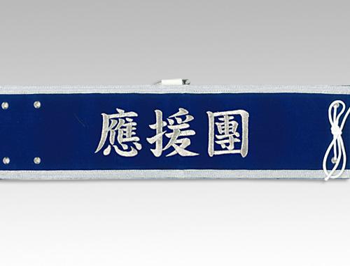 銀糸応援団腕章